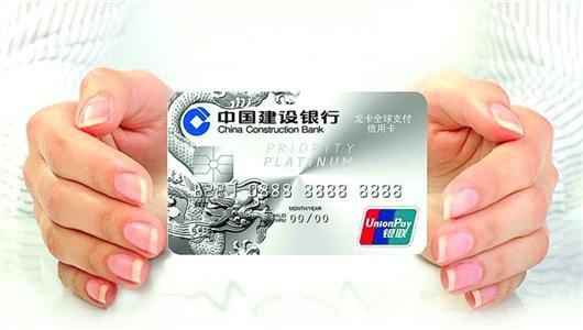 建行信用卡额度一般是多少