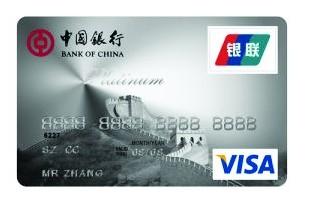 中行白金信用卡申请需要什么资料