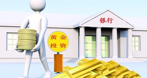 黄金投资理财-黄金投资理财好做吗?