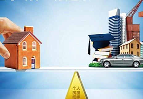 个人房屋抵押贷款流程是怎样的