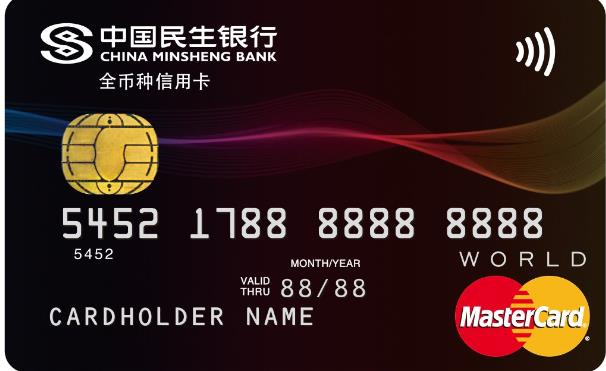 单币信用卡、双币信用卡和全币信用卡三者有哪些区别