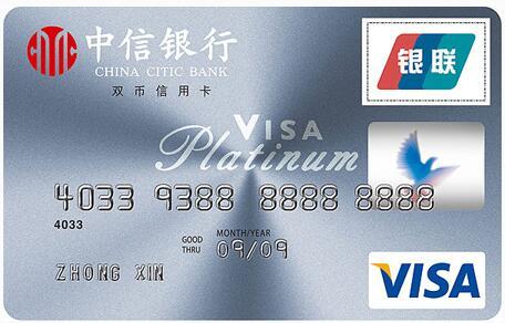中信白金信用卡年费是多少?