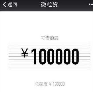 微粒贷贷款10万利息是多少?怎么算-团贷百科