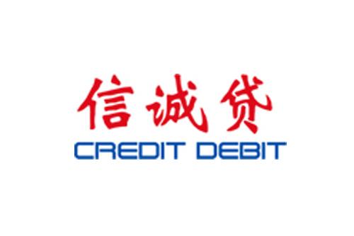 信诚贷安全吗