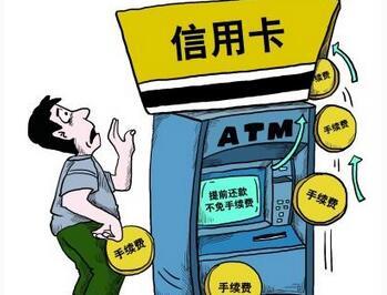 兴业银行信用卡分期提前还款需要手续费吗