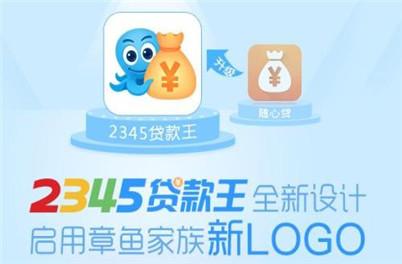 2345贷款王-网上贷款公司哪家好图片