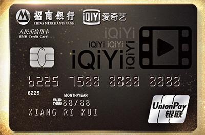 招行爱奇艺联名信用卡