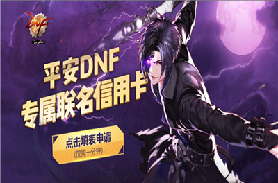 DNF平安信用卡