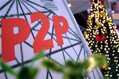 P2P备案延期