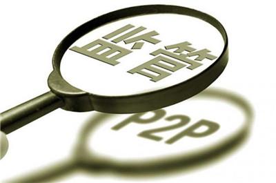 P2P网贷备案