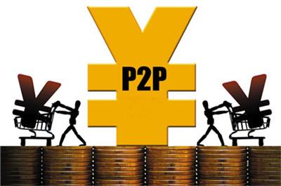 广东P2P网贷