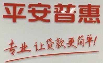 平安普惠贷款正规吗