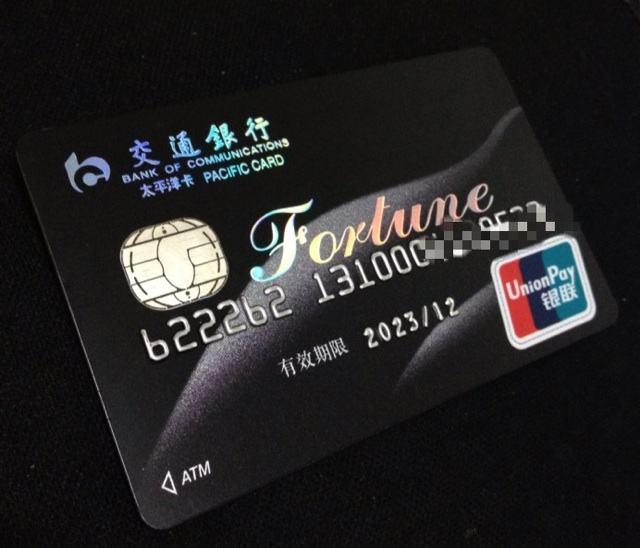 交行优逸白金卡额度是多少?年费怎么收