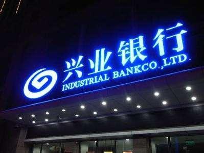 兴业银行万利宝会亏损吗?理财有风险吗