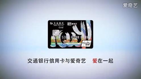 交行爱奇艺信用卡