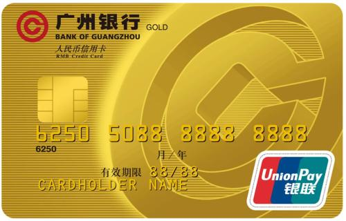 广州银行信用卡好批吗