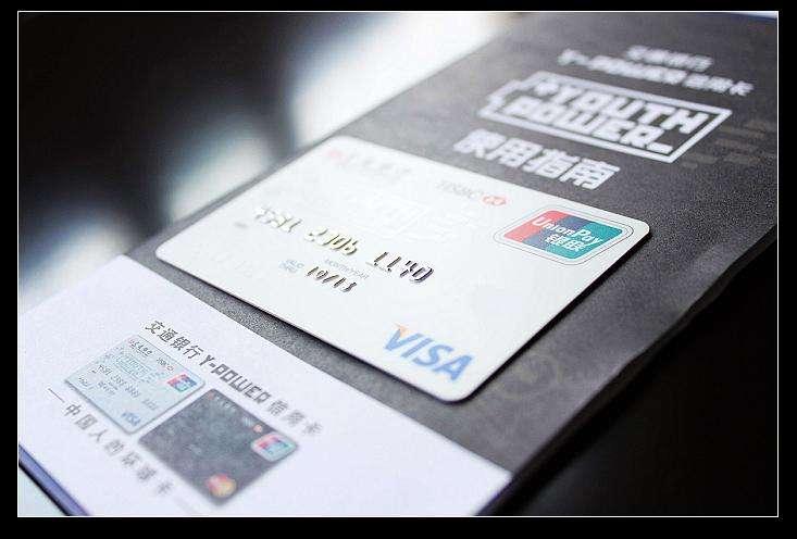Y-POWER信用卡额度