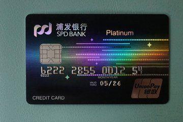 浦发青春信用卡
