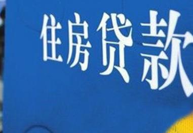 重庆公积金贷款额度