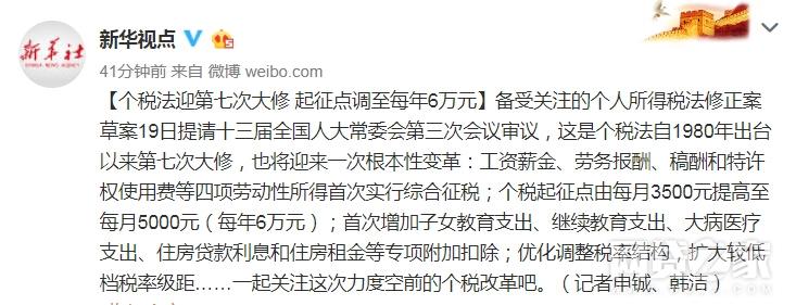 个税起征点最新消息:将由每月3500元提至5000元