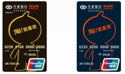 兴业淘宝联名信用卡