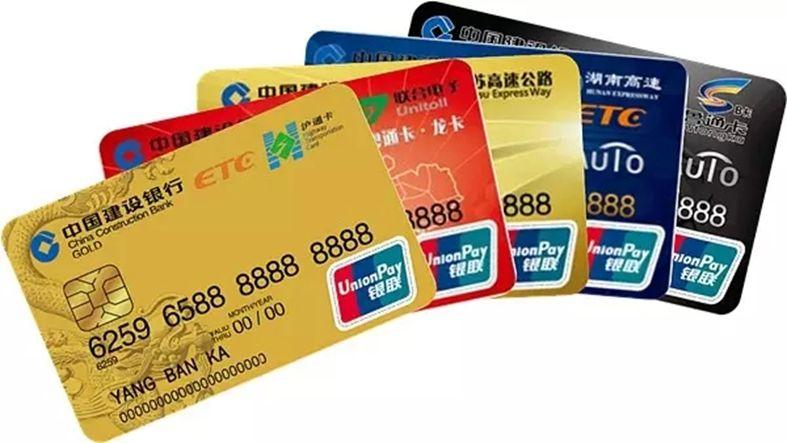 建行ETC信用卡