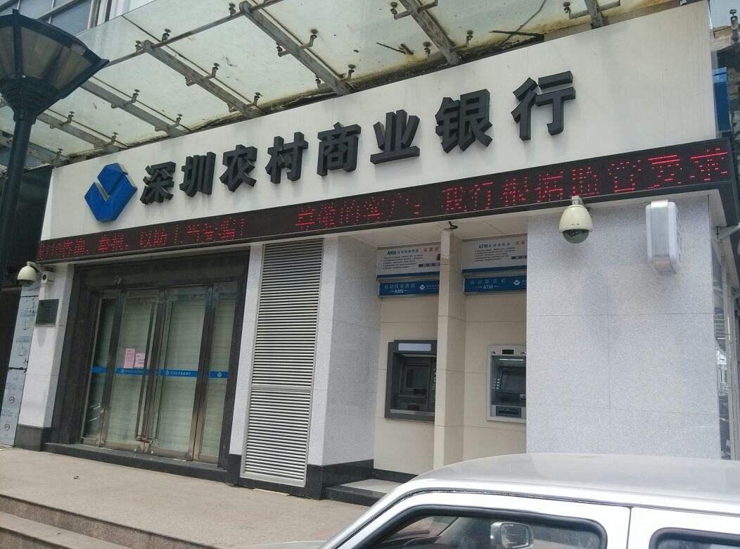 深圳农村商业银行贷款