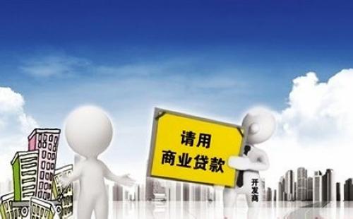 商业贷款有什么条件?怎么申请