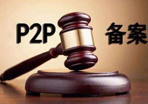 网贷备案延至2018年6月 厦门、秦皇岛等三地验收搁浅