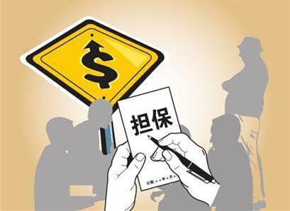 民间借贷担保人期限是多久?有什么责任