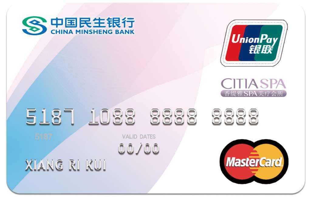 民生标准白金信用卡