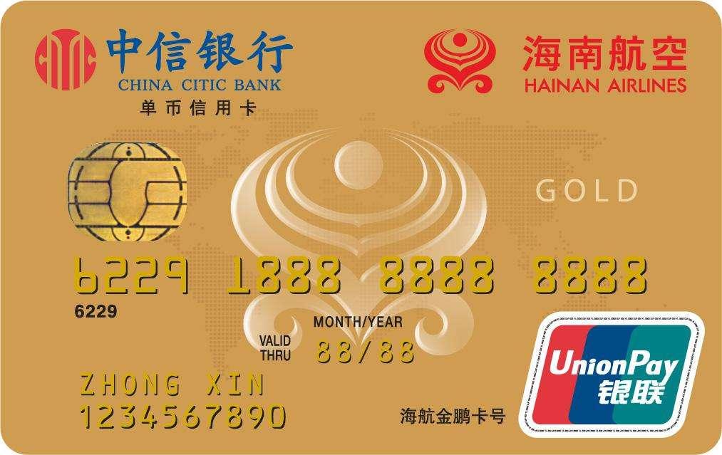 航空联名信用卡