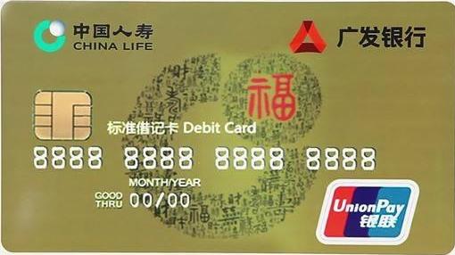 国寿广发联名卡