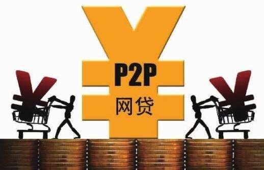 投资p2p如何做更安全