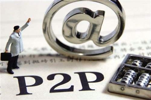 P2P平台合规备案