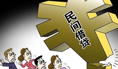 民间借贷存在的风险