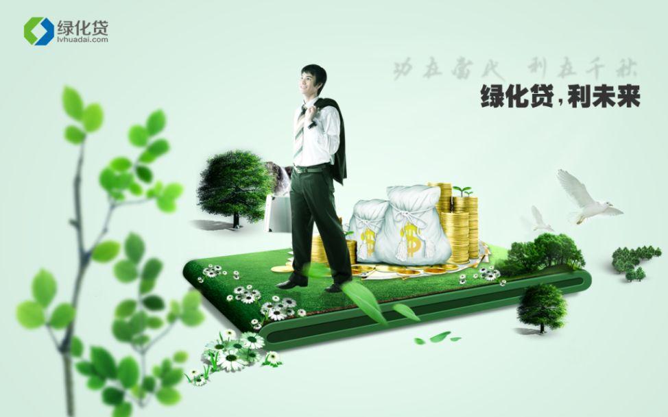 绿化贷最新状况是什么
