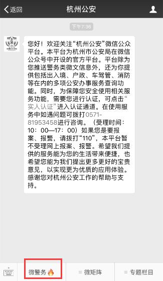 杭州公安推出网贷平台投资人登记通道