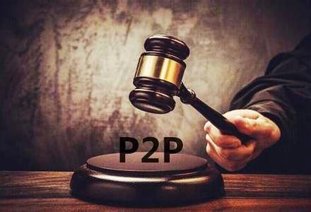 p2p平台合规