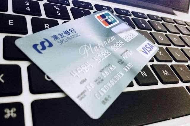 申请信用卡被秒拒