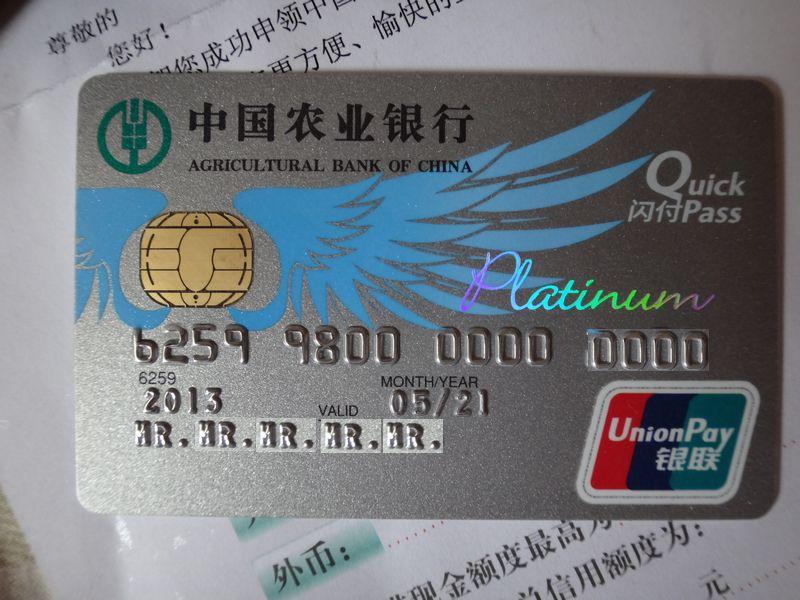農行信用卡有備用金嗎?怎么申請