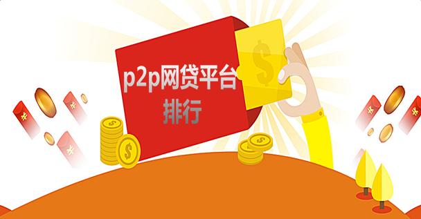 p2p网贷平台排行
