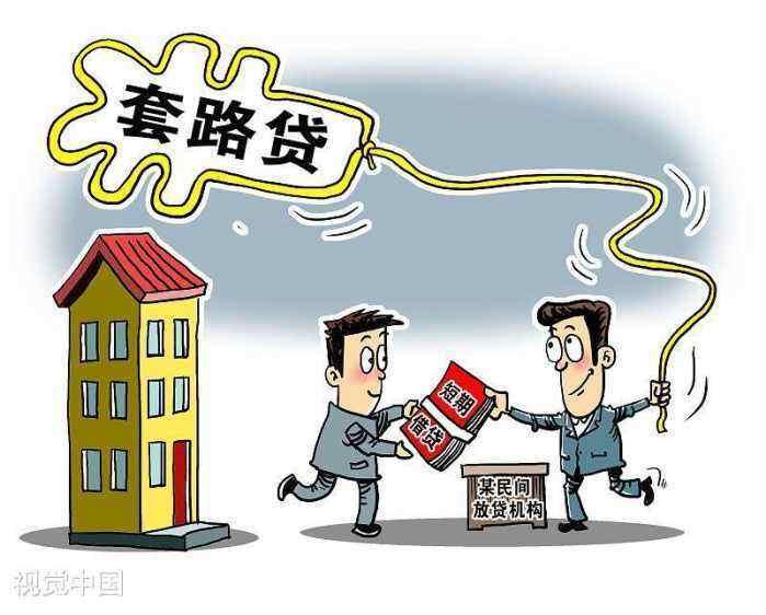 套路贷什么意思?和高利贷区别有哪些